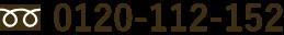 0120-112-152